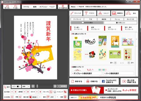 hagaki_design_kit_2015_010.png